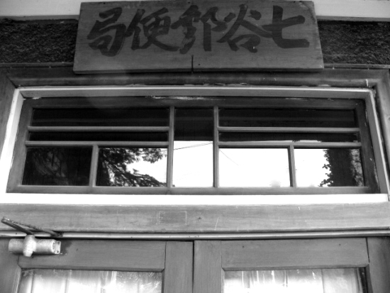 玄関の〒印